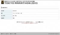 東京マラソン2013抽選結果