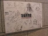 館長庵野秀明 特撮博物館 ミニチュアで見る昭和平成の技
