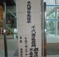 千代田区長選挙期日前不在者投票