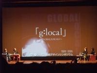 JCD/DAIKO連続デザインシンポジウム「g:local」~GLOBAL?LOCAL~