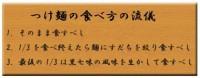 麺徳二代目つじ田神田御茶ノ水店の二代目つけめん