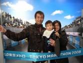 東京マラソン2008 エントリー